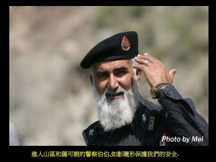 進入山區和藹可親的警察伯伯