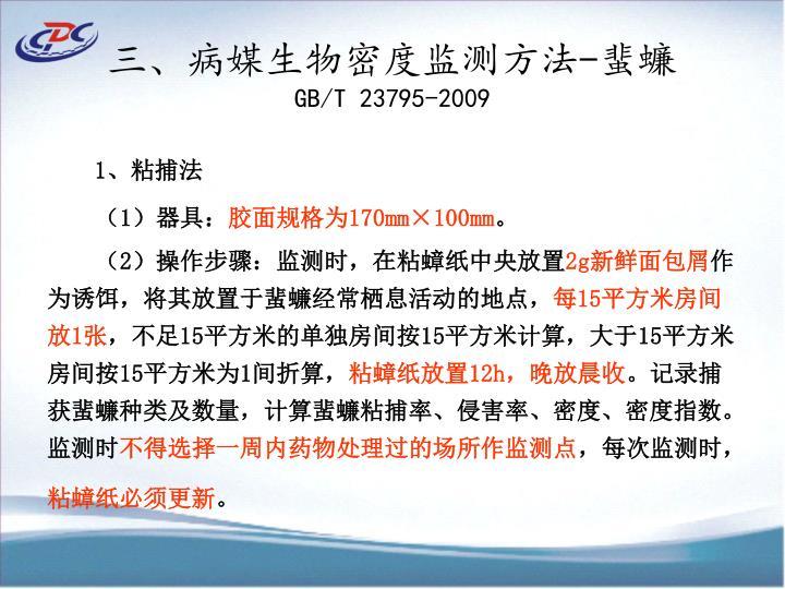 三、病媒生物密度监测方法