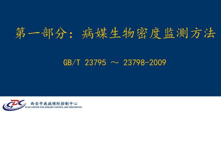 Gb t 23795 23798 2009