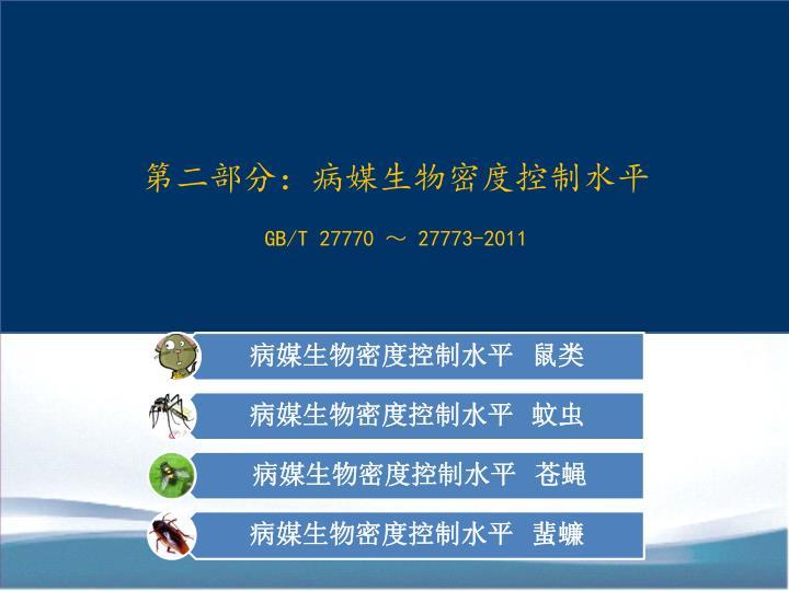 第一部分:病媒生物密度监测方法
