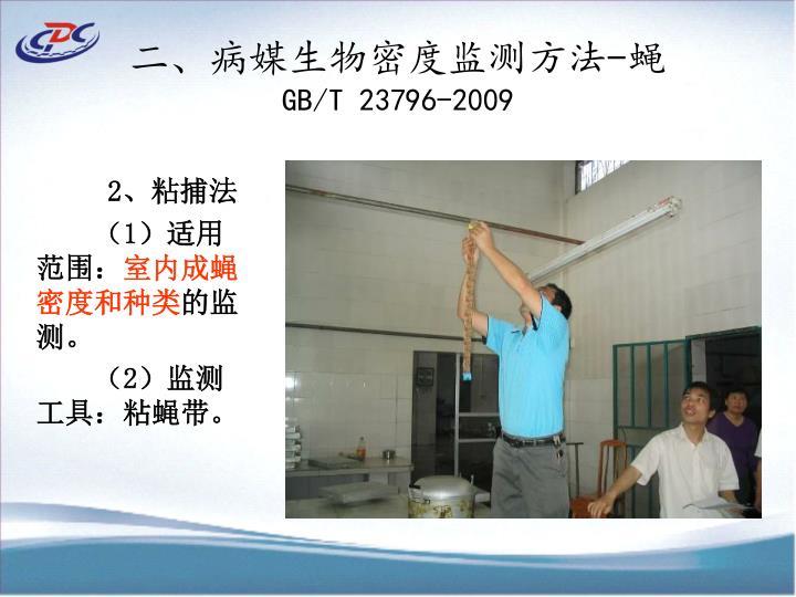 二、病媒生物密度监测方法