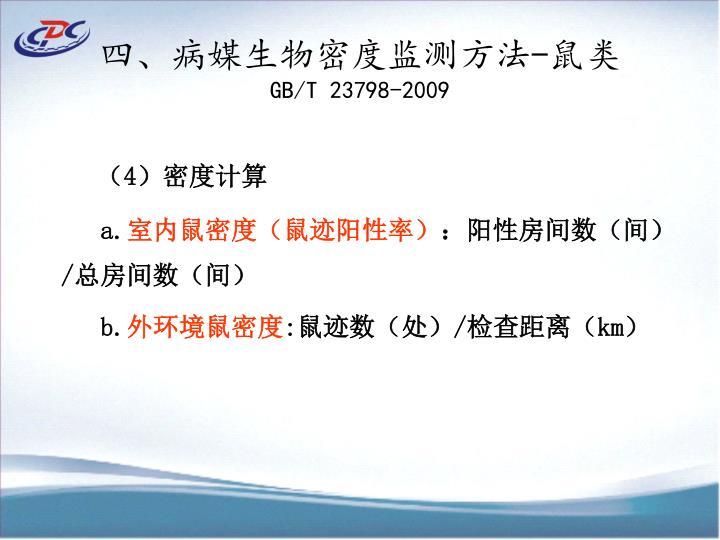 四、病媒生物密度监测方法