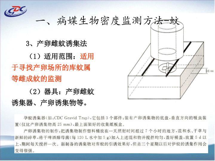 一、病媒生物密度监测方法
