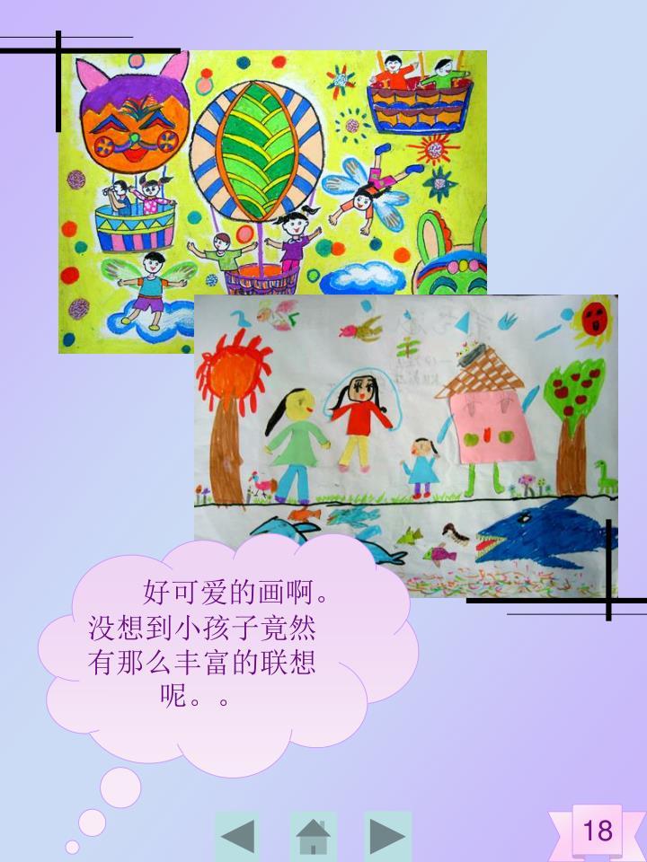 好可爱的画啊。没想到小孩子竟然有那么丰富的联想呢。。