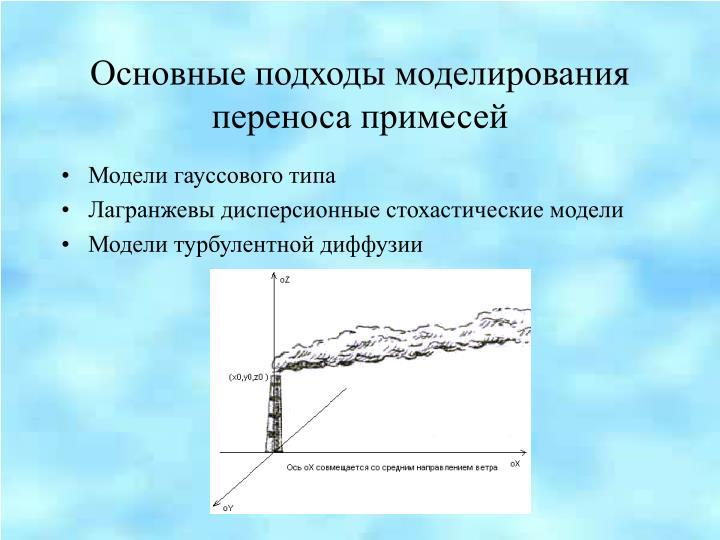 Основные подходы моделирования переноса примесей