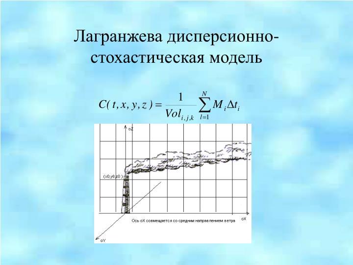 Лагранжева дисперсионно-стохастическая модель