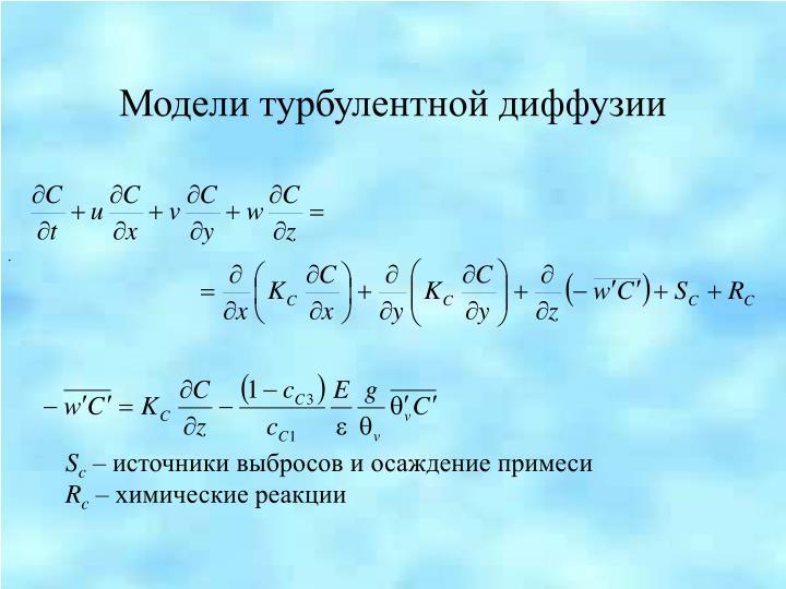Модели турбулентной диффузии