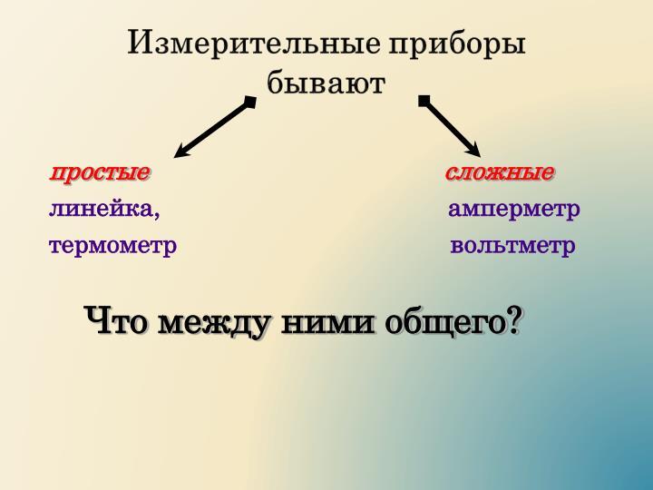 простые