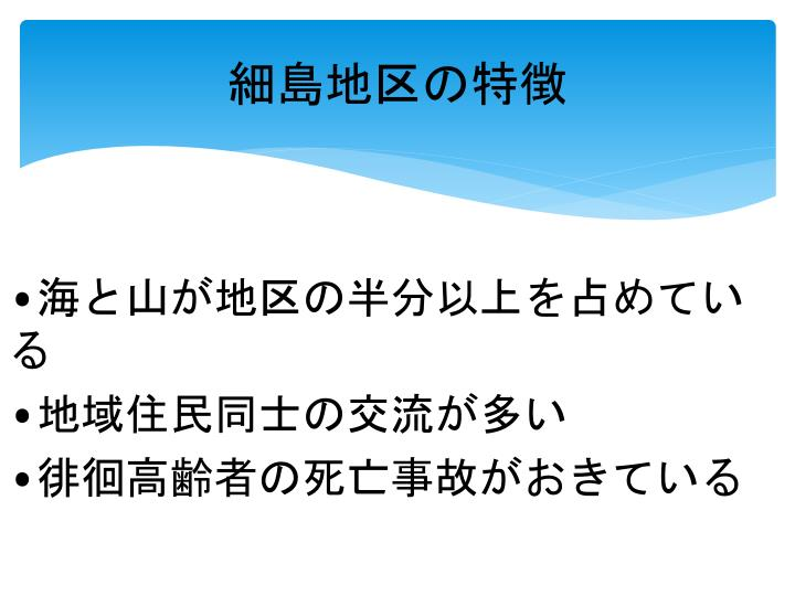 細島地区の特徴