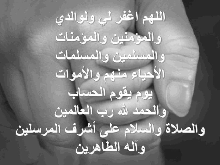 اللهم اغفر