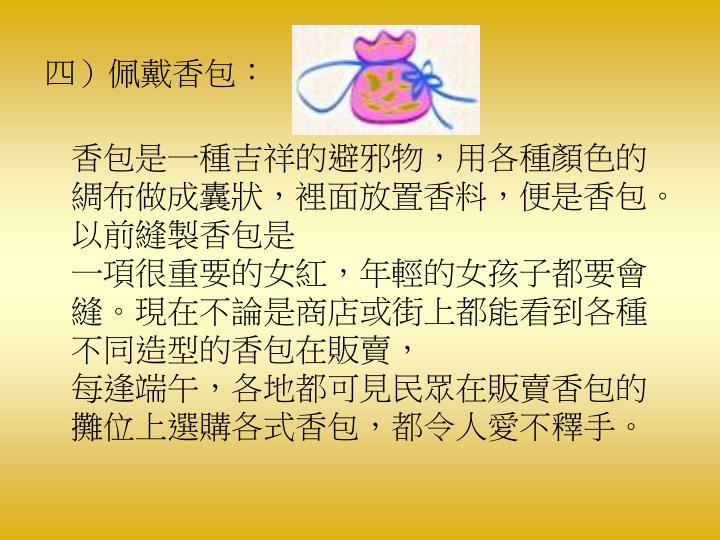 四)佩戴香包: