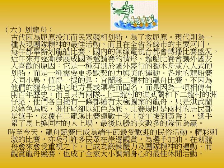 (六)划龍舟: