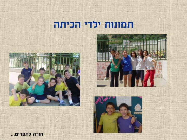 תמונות ילדי הכיתה