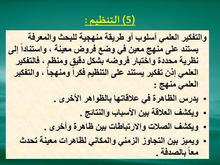 (5) التنظيم :