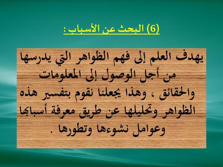 (6) البحث عن الأسباب :
