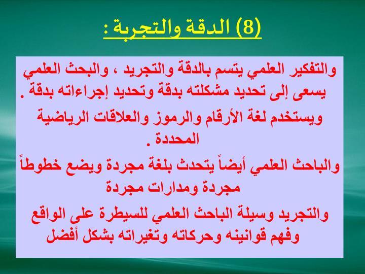 (8) الدقة والتجربة :