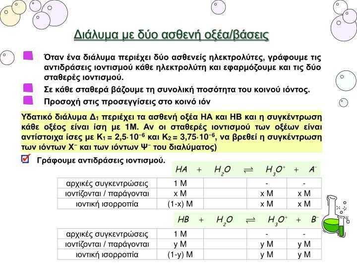 Διάλυμα με δύο ασθενή οξέα/βάσεις