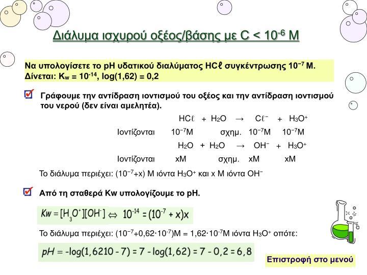Διάλυμα ισχυρού οξέος/βάσης με C < 10