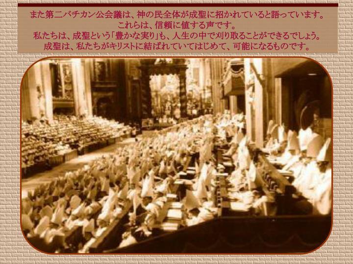 また第二バチカン公会議は、神の民全体が成聖に招かれていると語っています。