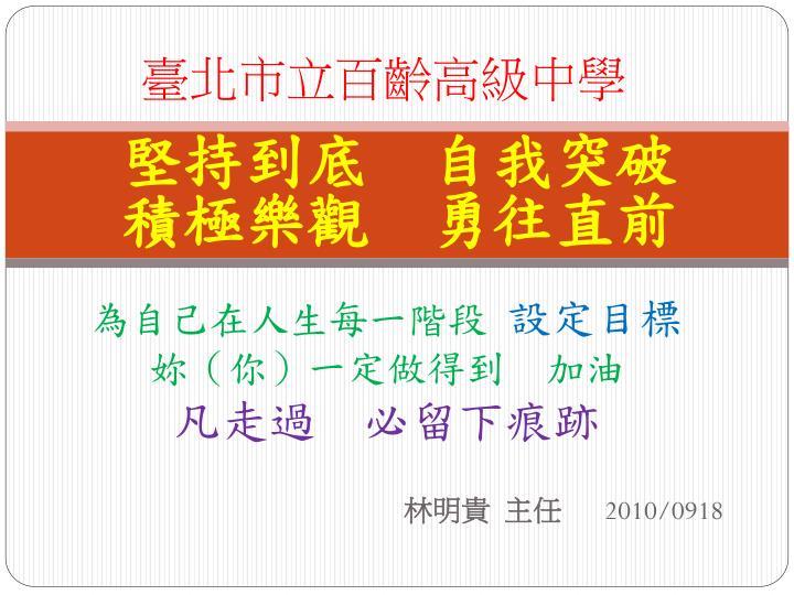 臺北市立百齡高級中學