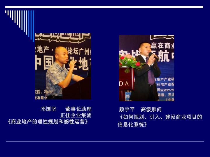 邓国坚      董事长助理