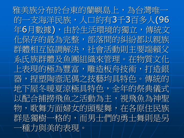 雅美族分布於台東的蘭嶼島上,為台灣唯一的一支海洋民族,人口約有