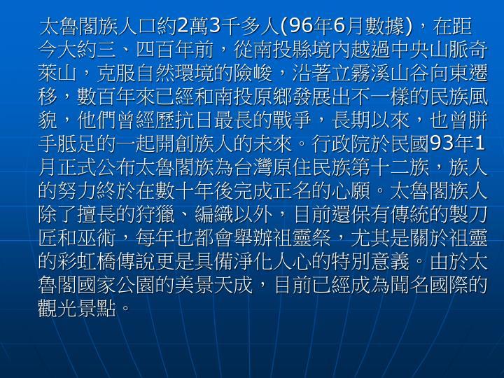太魯閣族人口約