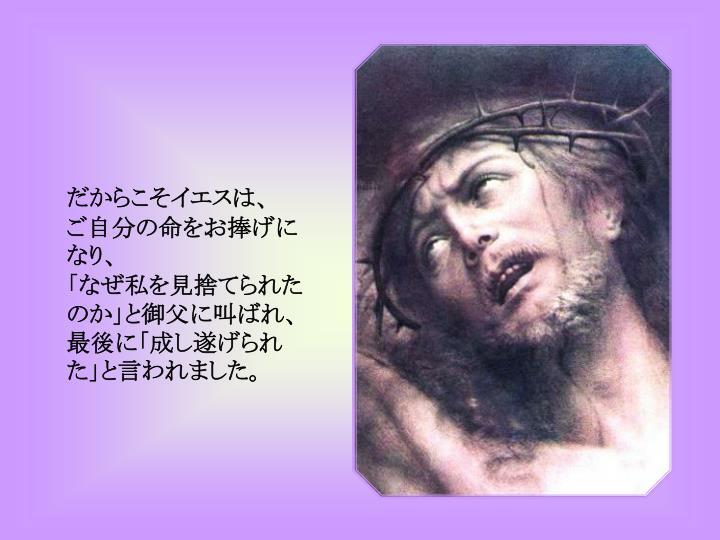だからこそイエスは、   ご自分の命をお捧げになり、