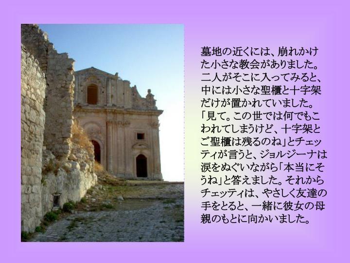 墓地の近くには、崩れかけた小さな教会がありました。二人がそこに入ってみると、中には小さな聖櫃と十字架だけが置かれていました。