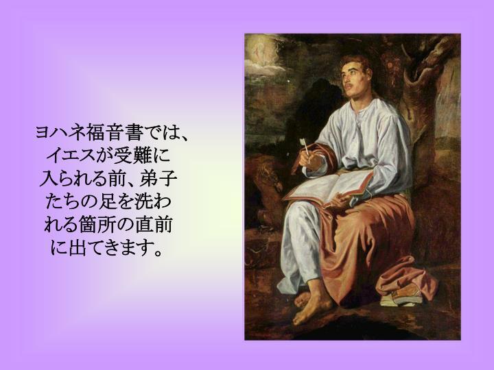 ヨハネ福音書では、イエスが受難に 入られる前、弟子たちの足を洗われる箇所の直前に出てきます。