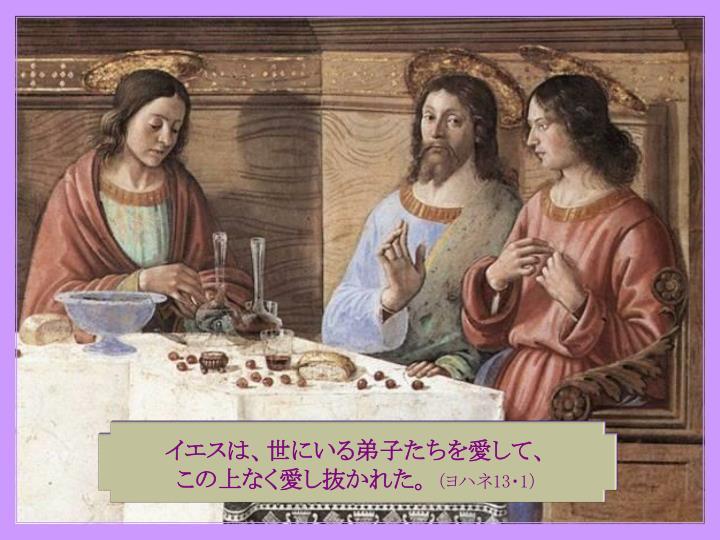 イエスは、世にいる弟子たちを愛して、