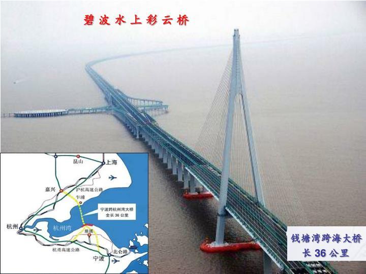 碧 波 水 上 彩 云 桥
