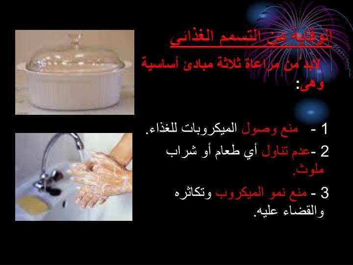 الوقاية من التسمم الغذائي