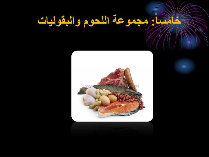 خامساً: مجموعة اللحوم والبقوليات