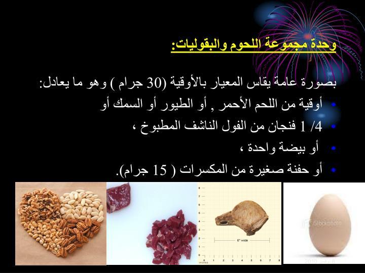 وحدة مجموعة اللحوم والبقوليات: