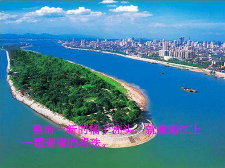 整治一新的橘子洲头,就像湘江上一颗璀璨的明珠。