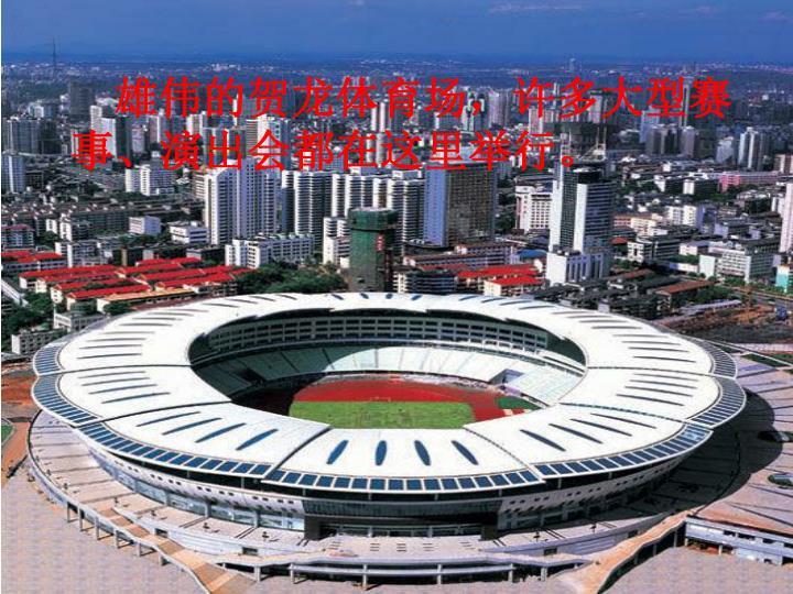 雄伟的贺龙体育场,许多大型赛事、演出会都在这里举行。