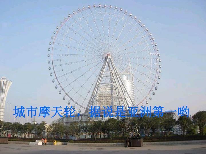 城市摩天轮,据说是亚洲第一哟