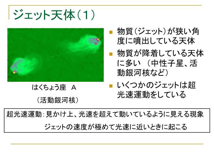 ジェット天体(1)