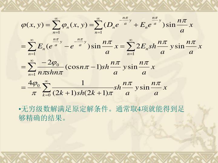 无穷级数解满足原定解条件。通常取