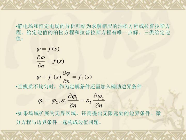 静电场和恒定电场的分析归结为求解相应的泊松方程或拉普拉斯方程。给定边值的泊松方程和拉普拉斯方程有唯一点解。三类给定边值: