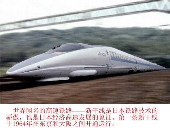 世界闻名的高速铁路