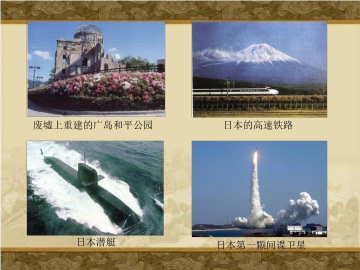 废墟上重建的广岛和平公园