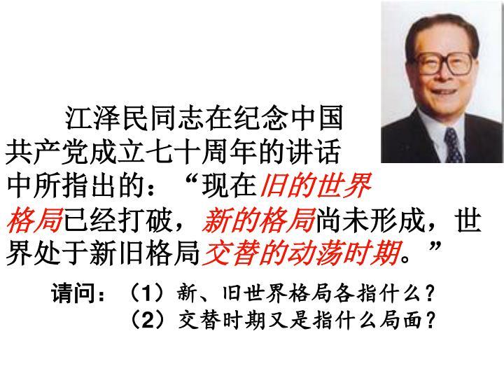 江泽民同志在纪念中国