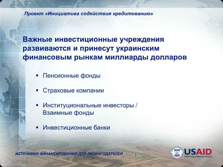 Важные инвестиционные учреждения развиваются и принесут украинским финансовым рынкам миллиарды долларов
