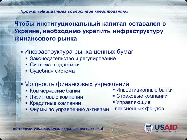 Чтобы институциональный капитал оставался в Украине