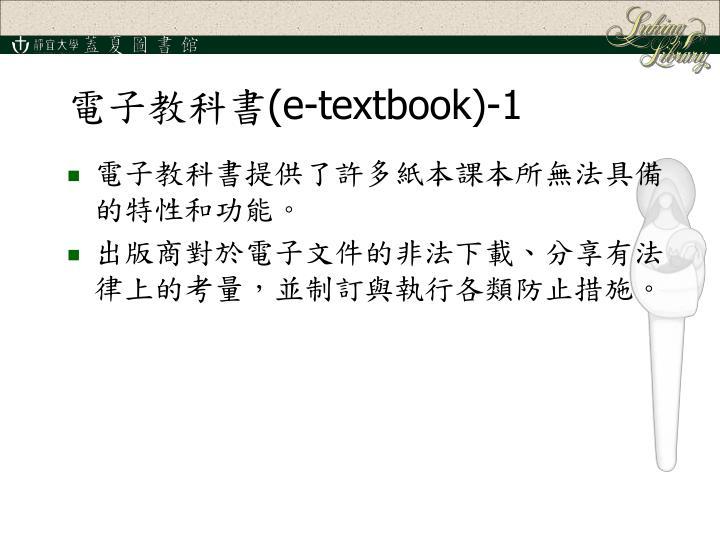 電子教科書