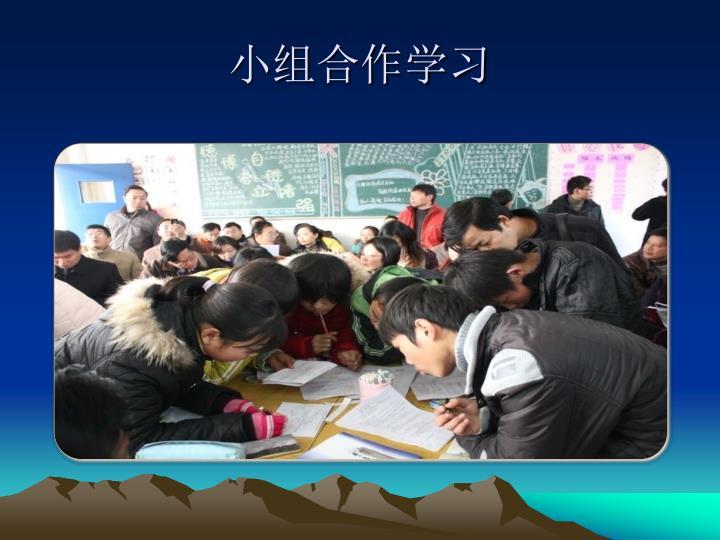 小组合作学习