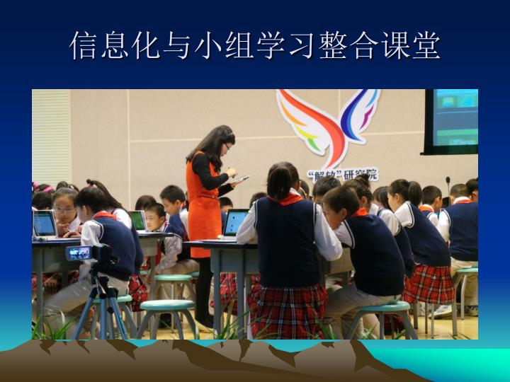 信息化与小组学习整合课堂