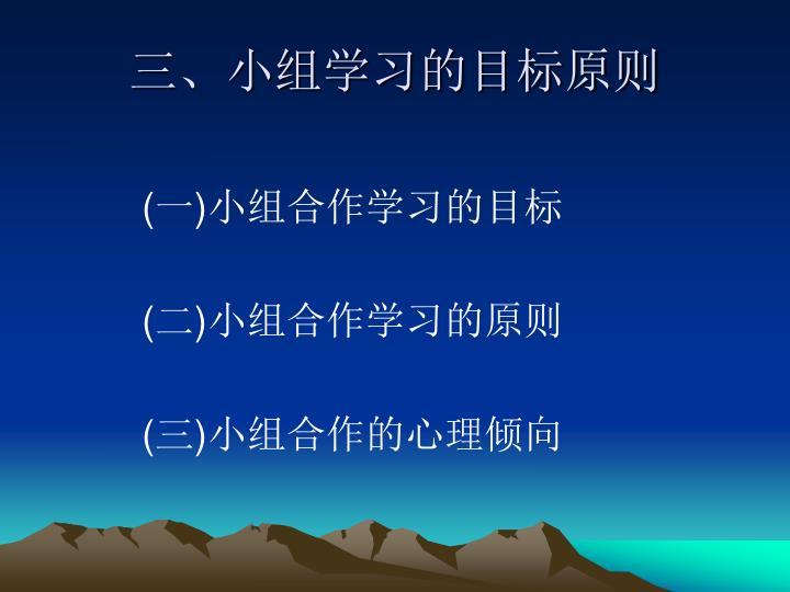 三、小组学习的目标原则